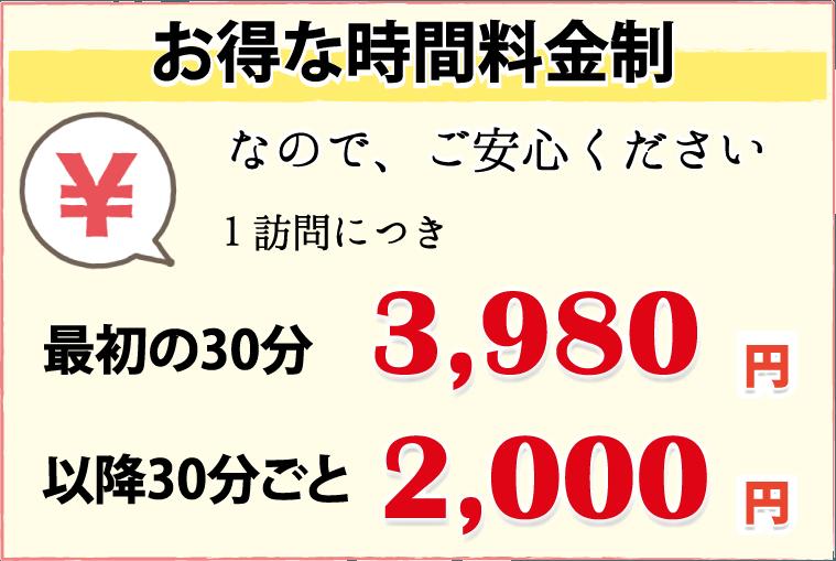 京都、向日市、長岡京市のパソコン修理料金は京都で安いと言われる料金です